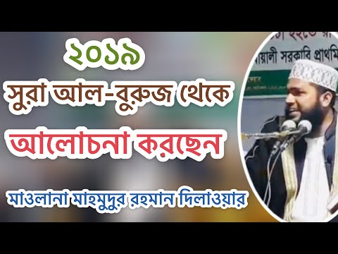 Surah Al Buruj Bangla Waz-By Mahmudur Rahman Dilwar