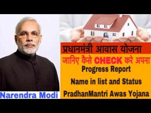 Xxx Mp4 Pradhanmantri Awas Yojana How To Check Name In List And Status In PMAY List 3gp Sex