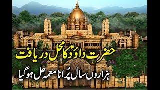 Kahani Hazrat Daud AS Ke Mahal Ki ( Story Of Prophet Daud AS Palace) Mysterious Events