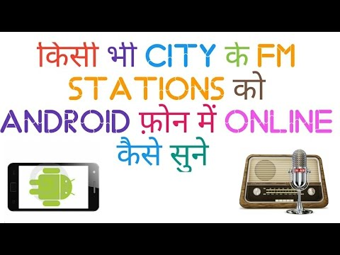 किसी भी City के Radio Station को Android फ़ोन में कैसे सुने Latest Trick 2017