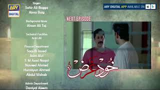 Khudgarz Episode 19 ( Teaser ) - ARY Digital Drama