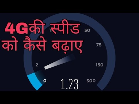 How to connect a 4G network in a low signal area: मोबाइल फोन की स्पीड को कैसे बढ़ाए??