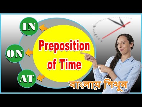 Preposition of Time in English – IN ON AT | English Grammar Bangla Tutorial