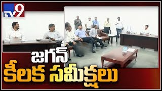 CM YS Jagan review meeting on administrative work - TV9