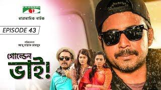 Golden Bhai | Drama Serial | Episode 43 | Afran Nisho | Prova | Aparna Ghosh | Channel i TV