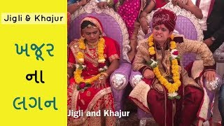 Khajur na lagan - ખજૂર ના લગન. - jigli khajur new comedy video