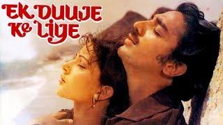 Ek Duuje Ke Liye (1981) Full Hindi Movie , Kamal Haasan, Rati Agnihotri, Madhavi
