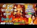 Durga Saptshati Full In Hindi By Anuradha Paudwal I Navdurga