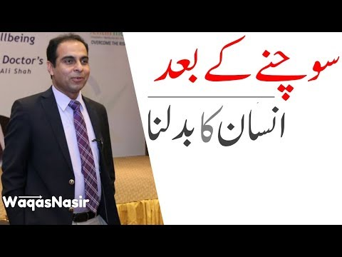 Changing Your Thoughts Can Change Your Life  | In Urdu