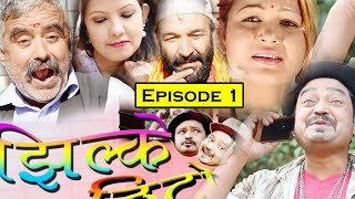 "Jhilke Thito "" झिल्के ठिटो  "" Nepali Comedy Video 2074 // 2017"