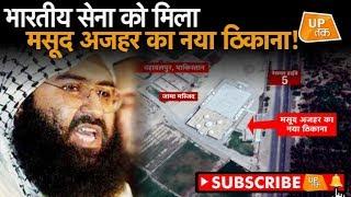 भारतीय सेना को मिला मसूद अजहर का नया ठिकाना ! | UP Tak