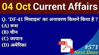 Next Dose #571 | 4 October 2019 Current  Affairs | Daily Current Affairs | Current Affairs In Hindi