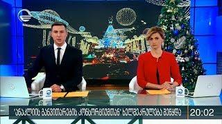 ქრონიკა 20:00 საათზე - 9 იანვარი, 2020 წელი