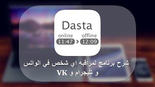 شرح برنامج Dasta لمراقبه اي شخص في الواتس و تليجرام و VK على الايفون والايباد والاندرويد