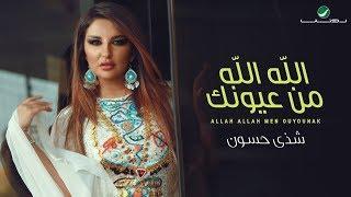 Shatha Hassoun … Allah Allah men ouyounak - With Lyrics | شذى حسون … الله الله من عيونك - بالكلمات