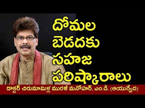 Natural Mosquito Repellants in Telugu by Dr. Murali Manohar. దోమలను తరిమేసే సహజ మార్గాలు