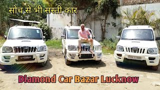 मनपसंद कार खरीदें, cheapest price Mein Second Hand car Lucknow,Lko masti...