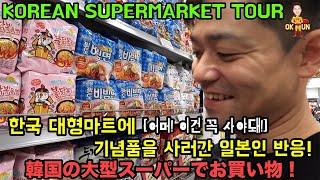 SUB)한국 대형마트에 기념품을 사러 가서 깜짝 놀란 일본인 반응 KOREAN SUPERMARKET TOUR + POPULAR FOOD SOUVENIRS 韓国の大型スーパーでお買い物