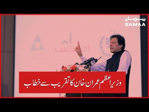 Xxx Mp4 PM Imran Khan Addresses Ceremony In Mianwali SAMAA TV 19 July 2019 3gp Sex