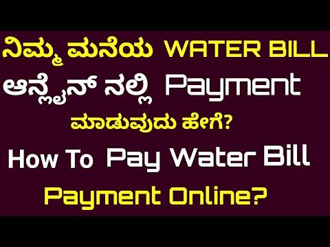 ನಿಮ್ಮ ಮನೆಯ Water Bill ಆನ್ಲೈನ್ ಪೇಮೆಂಟ್ ಮಾಡುವುದು ಹೇಗೆ? How To Make Your Water Bill Payment Online?