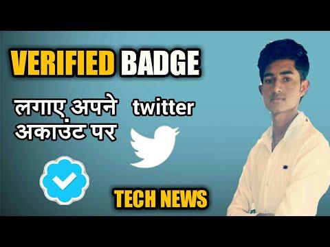 Twitter blue tick Mark update, अब कोई भी कर सकता है अपना Twitter अकाउंट वेरिफाई ! Tech news