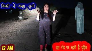 Most haunted road of U.P    इस रोड़ पर  चुड़ैल    Deepti vlog