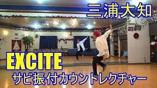 Download 三浦大知「EXCITE」サビ 振付 カウントレクチャー Video