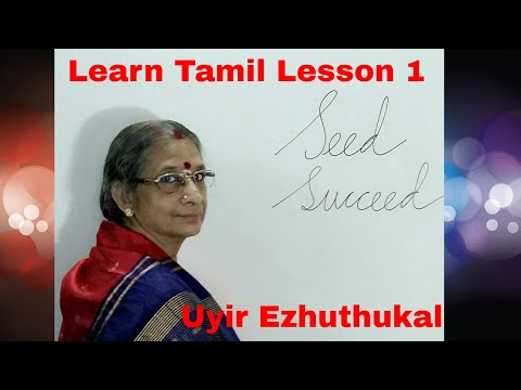 Learn Tamil Lesson 1 - Vowels - Uyir ezhuthukal - Tamil Alphabets