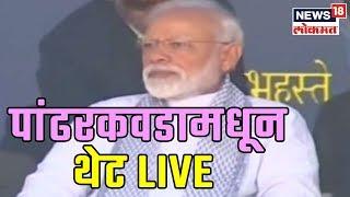Narendra Modi  पांढरकवडामधून थेट LIVE | 16 Feb 2019 | SAKAALCHYA BAATMYA
