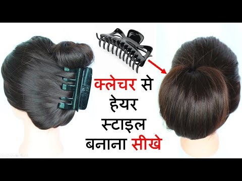 3 everyday juda hairstyle for summer with cluther || juda hairstyle || hairstyle || cute hairstyles