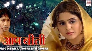 AapBeeti-Hindi Hd Horror Serial ||  BR Chopra Superhit Hindi TV Serial || Epi- 15 ||