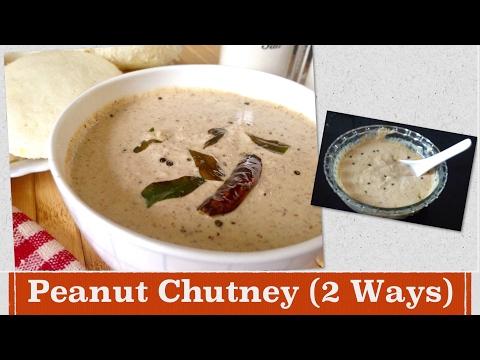 Peanut Chutney Recipe | How to make Authentic South Indian Style Peanut Chutney | Recipe in Hindi