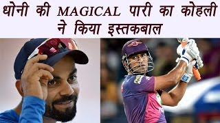Virat Kohli praises MS Dhoni for playing finisher