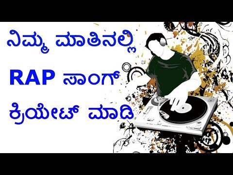 How to make RAP song on your voice - kannada
