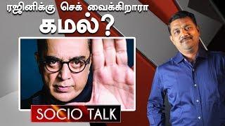 ரஜினியை ஓரம்கட்ட தான் கமல் களமிறங்குறாரா ? | Socio Talk | Rajinikanth vs Kamal Haasan