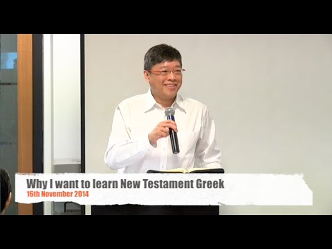 Why I want to learn New Testament Greek
