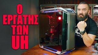 Ο ΕΡΓΑΤΗΣ | Το νέο PC του Σάκη! | Unboxholics