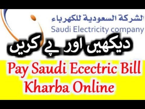 How To Check and Pay Saudi Ecectric Karba Bill Online