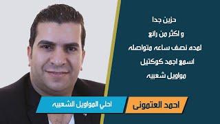 مواويل شعبي | احمد العتموني | احلي المواويل الشعبيه