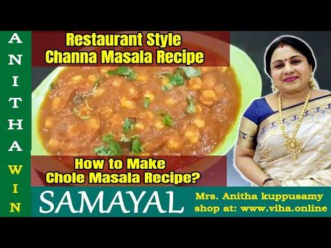 Channa Masala Recipe/ Chole Masala Recipe/Anitha Kuppusamy/ Kitchen