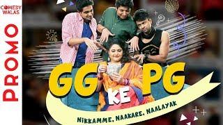 GG KE PG | Official Teaser | Comedywalas Originals | Pallavi Sharma | Starting On 1st Jan 2018