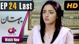 Pakistani Drama | Bohtan - Last Episode 24 | Aplus Dramas | Sanam Chaudry, Abid Ali, Arslan