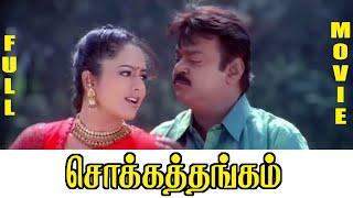 Chokka Thangam   Tamil Full Movie   Vijayakanth   Soundarya   Goundamani