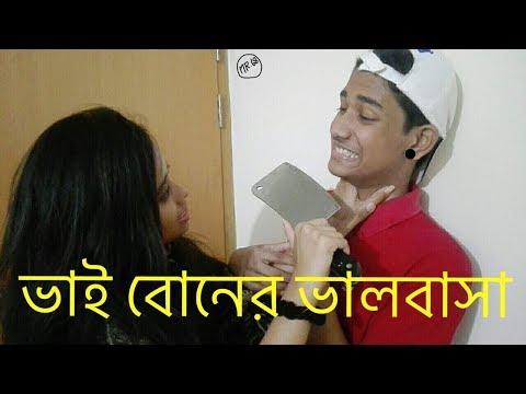 Xxx Mp4 ভাই বোনের ভালবাসা Vai Vs Bon Salmun Shehi Limon 3gp Sex