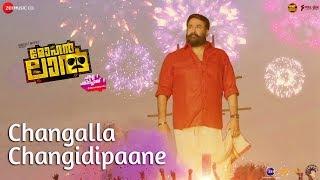 Changalla Changidipaane   Fan Anthem   Mohanlal   Manju Warrier & Indrajith Sukumaran   Sajid Yahiya