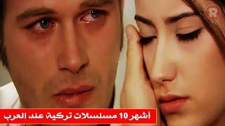 #x202b;أشهر 10 مسلسلات تركية صوت لها العرب واعتبروها الأفضل على الاطلاق#x202c;lrm;