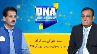 """Saad Rafique offer to NAB"" 