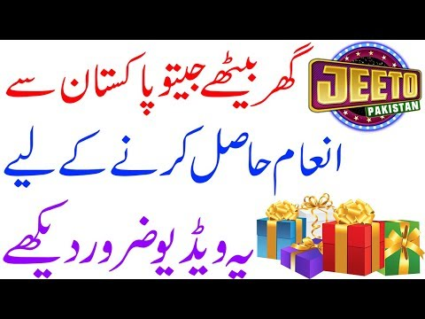 How To Win Jeeto Pakistan Prizes And Passes || In Ramadan At Home 2018