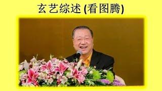 zongshu160126 卢军宏台长 玄艺综述 (看图腾) ~ 心灵法门