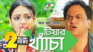 Tiar Khacha | টিয়ার খাঁচা | Mir Sabbir & Ishana | Channel i TV